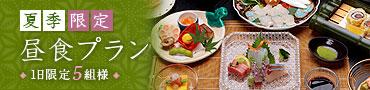 1日5組限定 夏季の昼食プラン