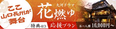 大河ドラマ 花燃ゆ応援プラン
