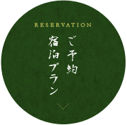 RESERVATIONS ご予約・宿泊プラン